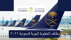 الخطوط السعودية وظائف إدارية وفنية وتقنية شاغرة لحملة الثانوية فيما فوق 2021