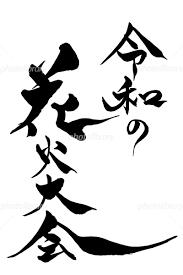 筆絵イラスト 令和の線香花火 イラスト素材 6026409 フォトライブ