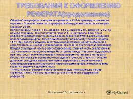 Презентация на тему Байгушева С В Нефтеюганск Написание и  23 Байгушева С В Нефтеюганск Общий объем реферата