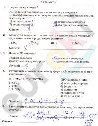ГДЗ контрольные работы по химии класс Габриелян Краснова Проверочная работа