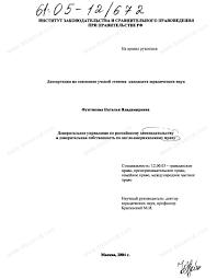 Диссертация на тему Доверительное управление по российскому  Диссертация и автореферат на тему Доверительное управление по российскому законодательству и доверительная собственность