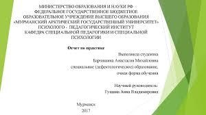 Отчет по практике презентация онлайн МИНИСТЕРСТВО ОБРАЗОВАНИЯ И НАУКИ РФ ФЕДЕРАЛЬНОЕ ГОСУДАРСТВЕННОЕ БЮДЖЕТНОЕ ОБРАЗОВАТЕЛЬНОЕ УЧРЕЖДЕНИЕ ВЫСШЕГО ОБРАЗОВАНИЯ Прохождение практики