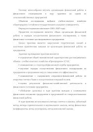 Организация финансовой работы на предприятии отчет по практике по  Это только предварительный просмотр