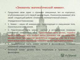 Презентация на тему Презентация М В Ломоносов в области химии  4 Элементы математической