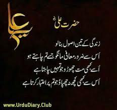 F8b92590 Hazrat Ali Ra Quotes In Urdu Quotation Urdu Quotes