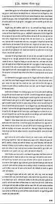 essay on mahatma gandhi in sanskrit essay about mahatma gandhi