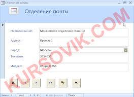 База данных Почта Курсовая работа на ms access Аксес  лабораторная работа по програмированию