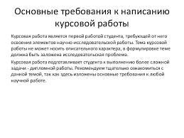 kursovaya lection  Основные требования к написанию курсовой работы Курсовая работа является первой работой студента требующей от него