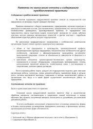 Отчет о производственной преддипломной практике торговая организация Отчет по практике Преддипломная практика на