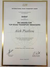 Почетный диплом топ менеджера МСАТ Международные автомобильные  Почетный диплом топ менеджера МСАТ Международные автомобильные перевозки грузов таможенные услуги