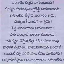 Pin By Sridhar Reddy On Sridhar Relationship Quotes Telugu