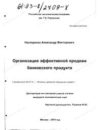 Диссертация на тему Организация эффективной продажи банковского  Диссертация и автореферат на тему Организация эффективной продажи банковского продукта научная