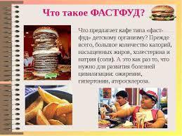 and junk food essay children and junk food essay