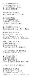 3 月 9 日 歌詞