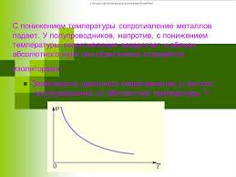 Реферат Электрический ток в различных средах ru Электрический ток в различных средах