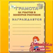 Грамоты для детей на конкурс чтецов ru ателье томск пошив платья введение в майкрософт эксель