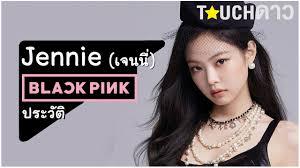 ประวัติเจนนี่ Blackpink - สาวสวยทรงเสน่ห์ ควีนที่คนต่างหลงรัก - YouTube