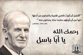 الراحل حافظ الأسد