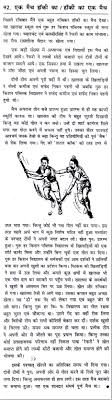 essay on a hockey match in hindi