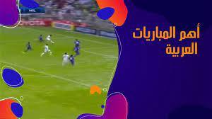بث مباشر جميع المباريات فقط عبر موقعكم يلا شوت كورة - YouTube