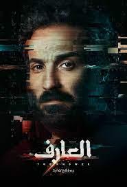 """Ahmad Fahmy on Twitter: """"الجحيم لسه مبدأش يا يونس ! #راضي فيلم #العارف ١٤-٧  في السينمات… """""""