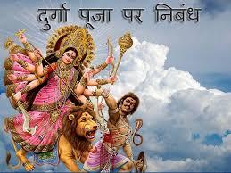essay on durga puja festival in hindi language   दुर्à¤Â ा    essay on durga puja festival in hindi language