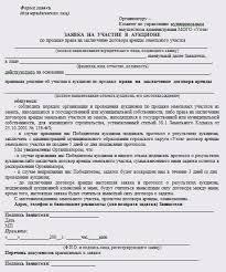сделки с земельными участками рб реферат Портал правовой информации  сделки с земельными участками рб реферат фото 4