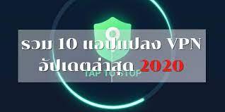 รวม 10 แอปแปลง VPN อัปเดตล่าสุด 2020