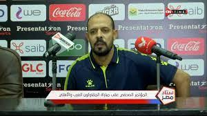 OnTime Sports - أنا مش أهلاوي ولا زملكاوي.. تصريحات قوية من عماد النحاس  المدير الفني للمقاولون العرب 🔥