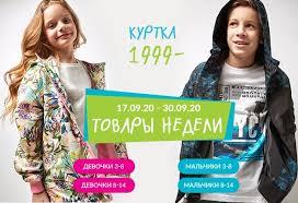 Интернет-магазин детской одежды Acoola: <b>одежда</b> для детей от ...