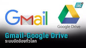 "Gmail"" และ ""Google Drive"" ขัดข้องทั่วโลก!  ไม่สามารถส่งอีเมลหรือเข้าถึงไฟล์ได้ : PPTVHD36"