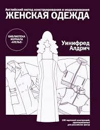 """Книга """"Английский метод конструирования и моделирования ..."""