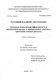 Диссертация на тему Сравнение клинической эффективности и  Диссертация и автореферат на тему Сравнение клинической эффективности и биомеханики внутри и внекоронковых замковых