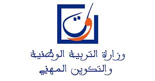 نتيجة بحث الصور عن وزارة التربية الوطنية والتكوين المهني والتعليم العالي والبحث العلمي