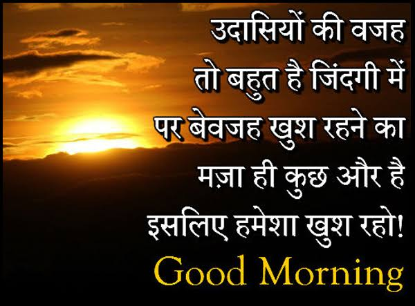 sad good morning shayari