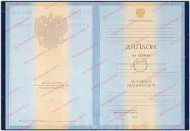 Купить диплом о высшем образовании в Красноярске ГОЗНАК жми Диплом ВУЗа c 2010 по 2011 года с приложением