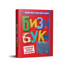 Книжки купить недорого в интернет-магазине в Саратове 2020