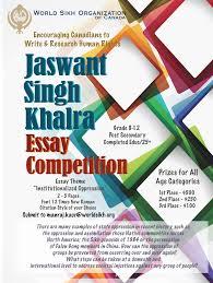 jaswant singh khalra essay competition world sikh organization  jaswantsinghkhalrapostergoodverison jpg
