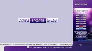 تردد قناة بي ان سبورت الاخبارية الجديد على نايل سات