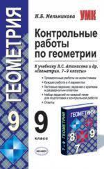 Контрольные работы по геометрии класс к учебнику А К Атанасяна  Купить Мельникова Н Б Контрольные работы по геометрии 9 класс к учебнику