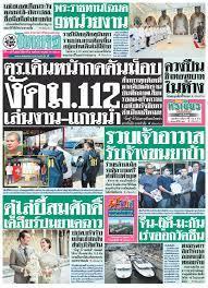 หน้า1 หนังสือพิมพ์ #ไทยรัฐ... - Thairath - ไทยรัฐออนไลน์