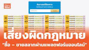 เสี่ยงผิดกฎหมาย ซื้อ-ขายสลากผ่านแพลตฟอร์มออนไลน์ – Mekha News (มีค่านิวส์)