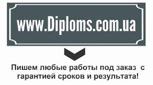 Заказать дипломную работу в Киеве Дипломные и курсовые работы на заказ Украина Киев от профессионалов с Гарантией результата