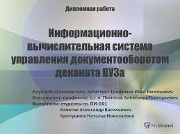 Презентация на тему Дипломная работа Информационно  1 Дипломная работа Информационно вычислительная система управления документооборотом
