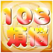 108煩悩 除夜の鐘: 煩悩にまみれた俺たち、煩悩を打ち消せ!無料 。 | AppBank