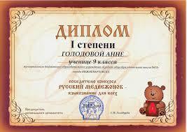 Достижения моих учеников Тарасова Марина Владимировна Диплом Голодовой Анны