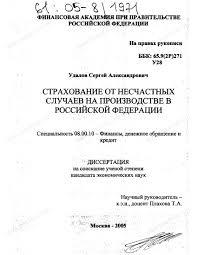 Диссертация на тему Страхование от несчастных случаев на  Диссертация и автореферат на тему Страхование от несчастных случаев на производстве в Российской Федерации