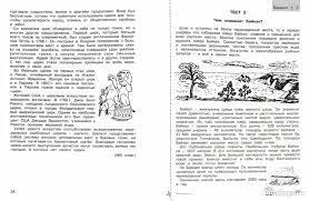 Иллюстрация из для Комплексные работы по текстам Рабочая  Иллюстрация 1 из 41 для Комплексные работы по текстам Рабочая тетрадь для 4 класса