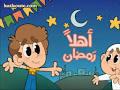 Video for اغنية mbc عن رمضان