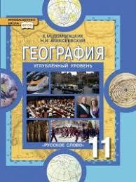 География класс Учебник Углубленный уровень ФГОС  География 11 класс Учебник Углубленный уровень ФГОС